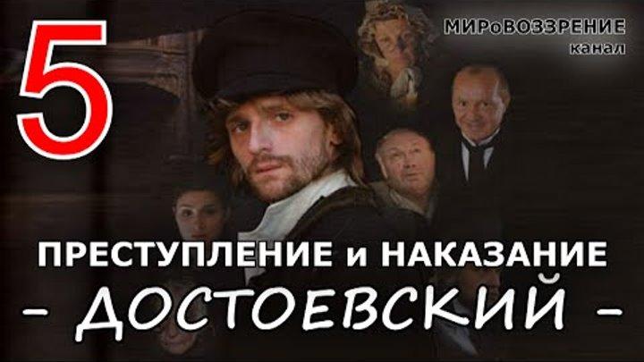 Преступление и наказание (5 серия из 8) Достоевский Ф.М. 2007г. - канал МИРоВОЗЗРЕНИЕ