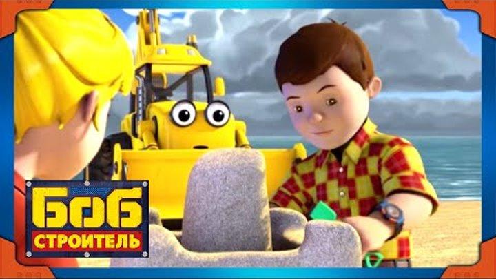 Боб строитель | Конкурс песчаных скульптур - новый сезон 19 | 1 час сборник | мультфильм для детей