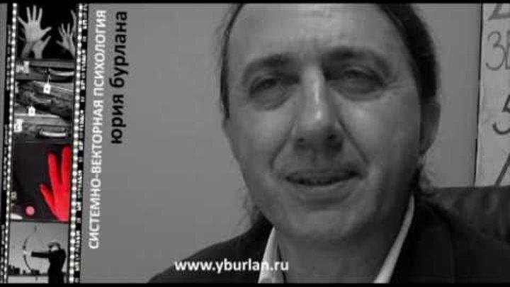 Системно-векторная психология Юрия Бурлана Кожный вектор 4/4