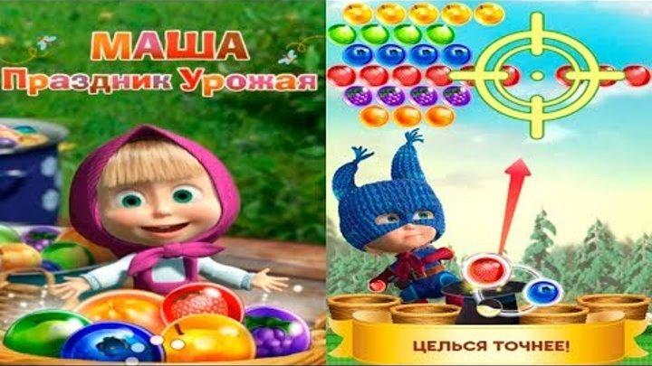 Маша и Медведь Праздник Урожая Детские Игры Шарики Стрелялки Видео Обзор Let's Play