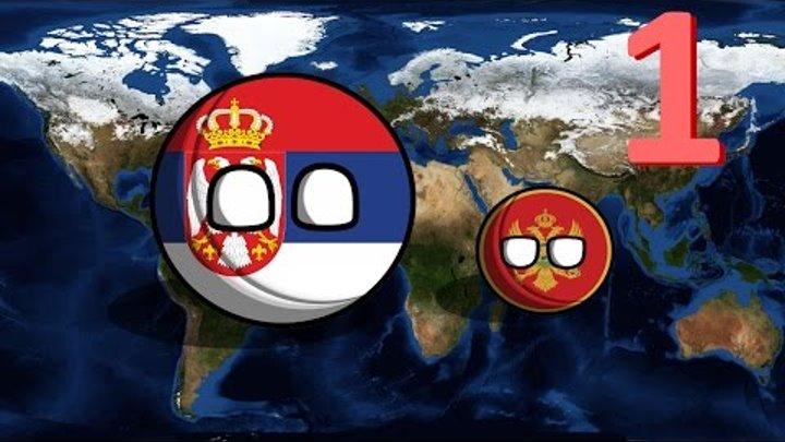 Альтернативное Будущее Мира Кантриболз | Countryballs #1 [I Сезон]