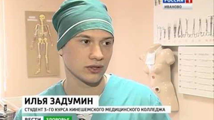 Вести-Иваново. Здоровье Выпуск от 05.12.2015