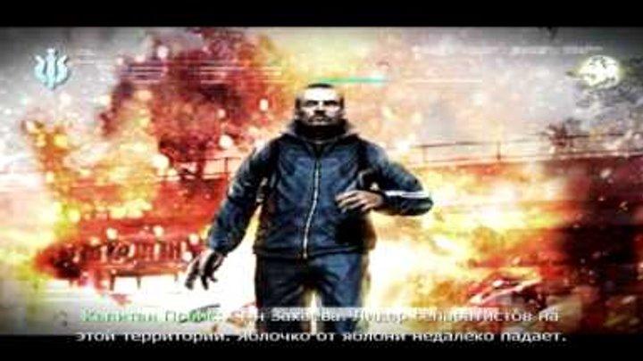 "Call of Duty Modern Warfare (Акт 2 ""Грехи отцов"")"