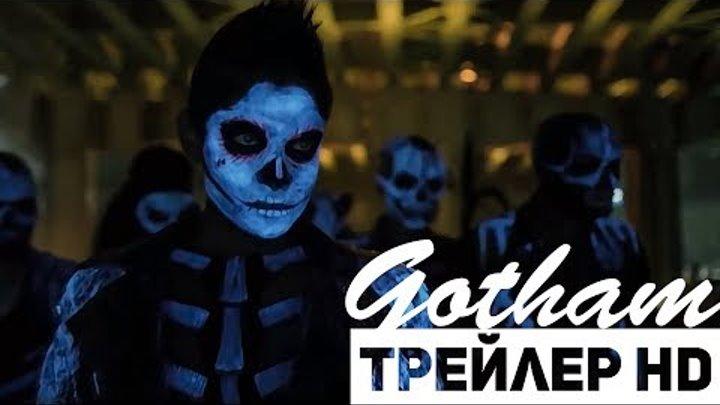ГОТЭМ 5 Сезон - Трейлер (2019)