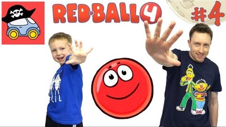 🔴 #4 БИТВА ЗА ЛУНУ. Красный Шар спасает Луну. Прохождение игры Red Ball 4. Жестянка. Летсплей