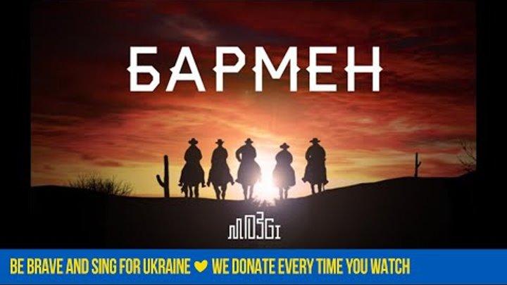 Mozgi - Бармен (Lyric Video)
