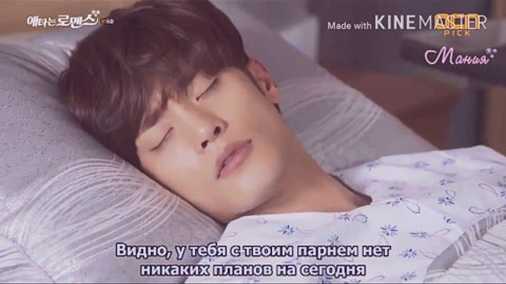 애타는 로맨스/My Secret Romance/ Мой Тайный Роман( song jieun ❤ sunghoon) ep6
