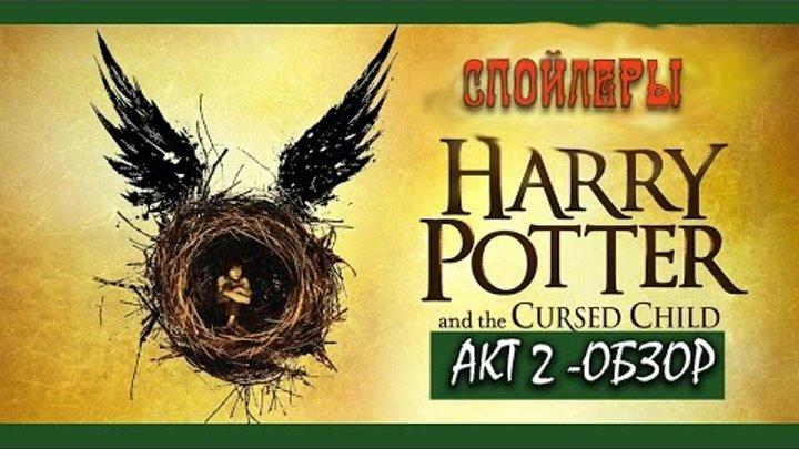 Гарри Поттер и Проклятое Дитя (акт 2) ОБЗОР