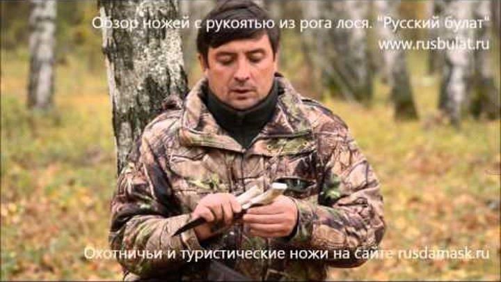 Обзор ножей c рукоятью из рога лося. Русский булат.