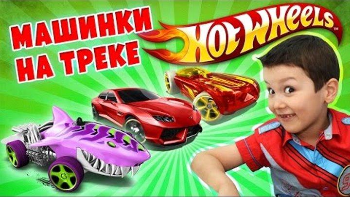 Гонки На Треке Хот Вилс Крис Крос Крэш! Hot Wheels Criss Cross Crash!   Играть С Нами!