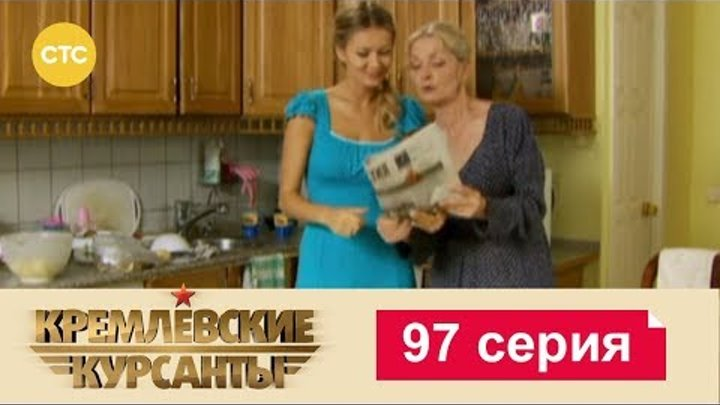 Кремлевские Курсанты Сезон 2 Серия 17