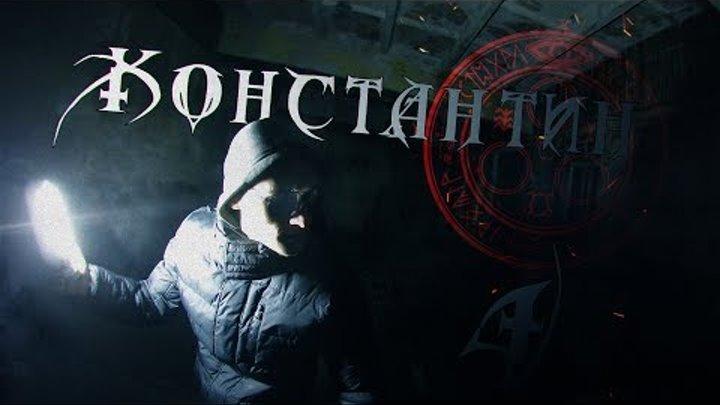 КОНСТАНТИН / 2-сезон 1-серия / Сектанты