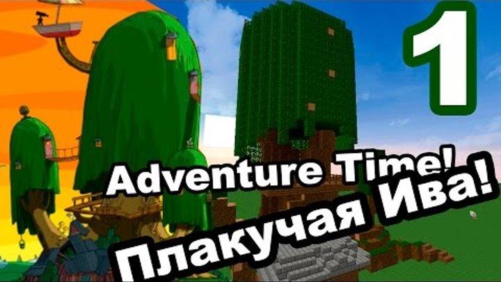[minecraft] строим Дом Финна и Джейка (ч.1) Adventure times!