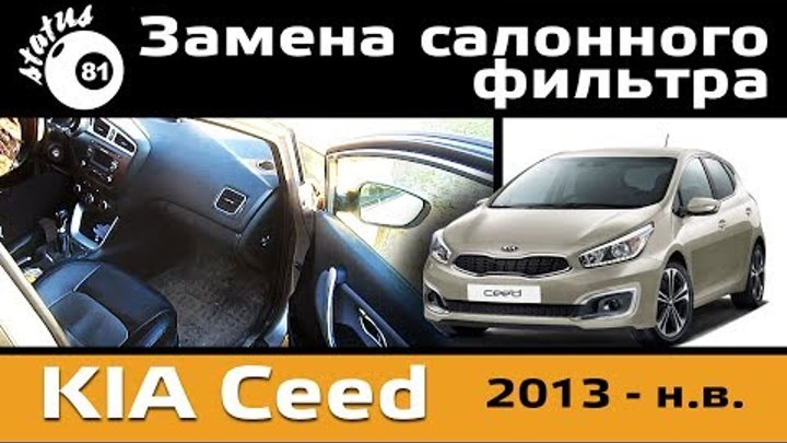 Замена салонного фильтра Киа Сид 2013 / Change air conditioning filter Kia Ceed 2013