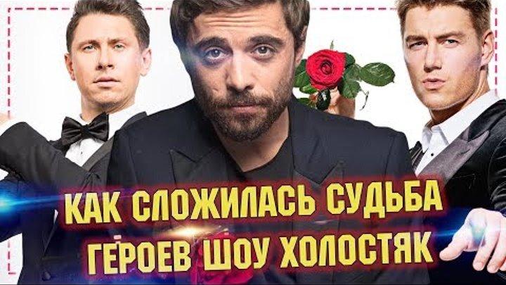 Холостяк 6 сезон - Как сложилась судьба героев шоу / выпуск от 06.05.18 6 мая 2018 9 серия