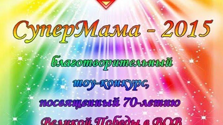 D J МАНУК ПРЕДСТАВЛЯЕТ Супер Мама-2015 видео ролик.