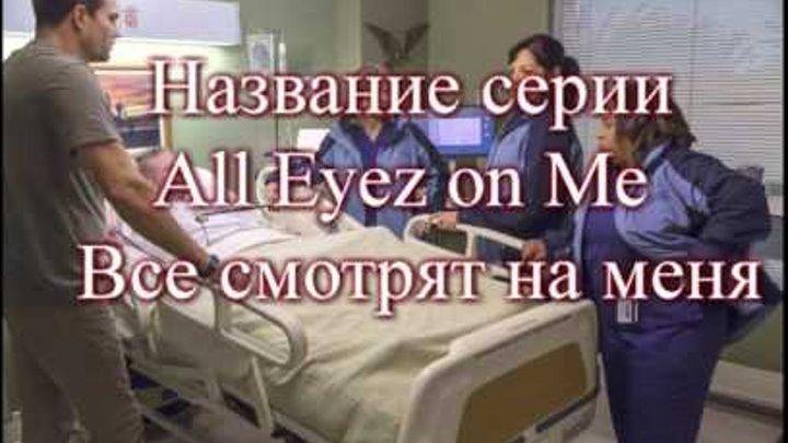 Анатомия страсти 12 сезон 13 серия Grey's Anatomy 12x13 All Eyez on Me Дата выхода, русское промо