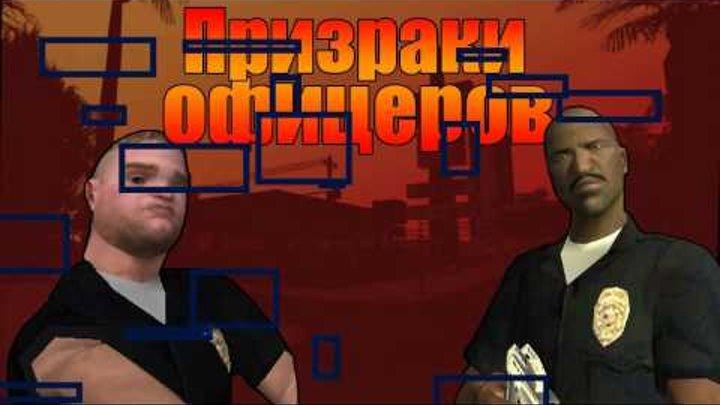 """Мифы GTA San Andreas - (Выпуск 44 """"Призраки Офицеров"""")"""