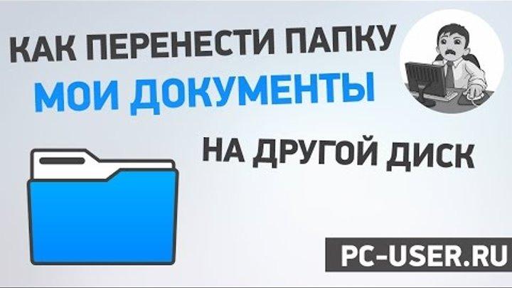"""Как перенести папку """"Мои документы"""" на другой диск?"""