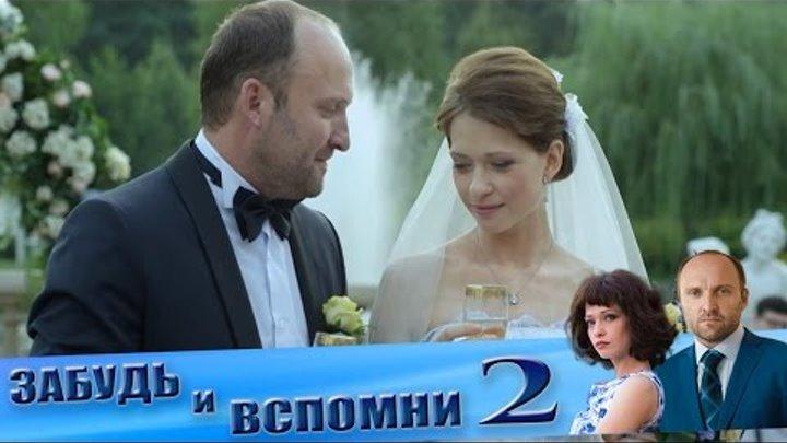 """Самый лучший сериал """"Забудь и вспомни"""" 2 серия"""