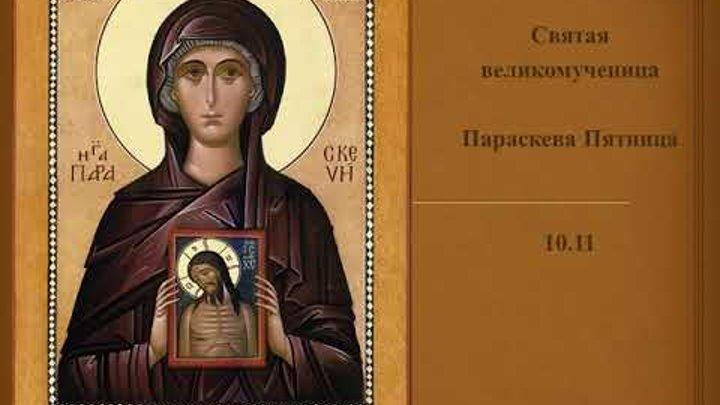 Акафист святой великомученице Параскеве, нареченной Пятница 10.11