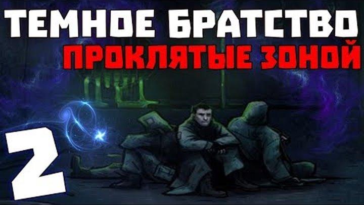 S.T.A.L.K.E.R. Тёмное Братство - Проклятые Зоной #2. Сидор с автоматом и Всадник Апокалипсиса