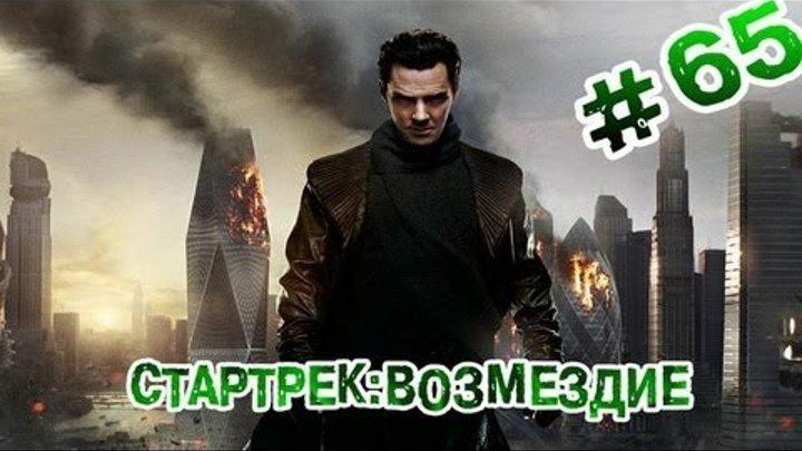 """""""RAP Кинообзор"""" - Стартрек: Возмездие"""