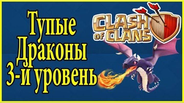 Тупые Драконы 3-й уровень | Clash of Clans