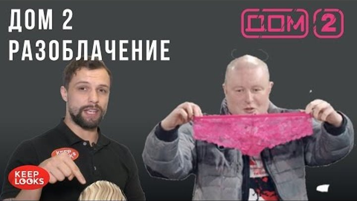Разоблачение ДОМ 2 / ОБМАН ТНТ, ВСЯ ПРАВДА