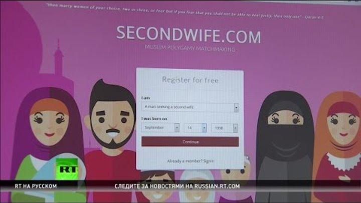 Любой британский мусульманин теперь может найти вторую жену в интернете
