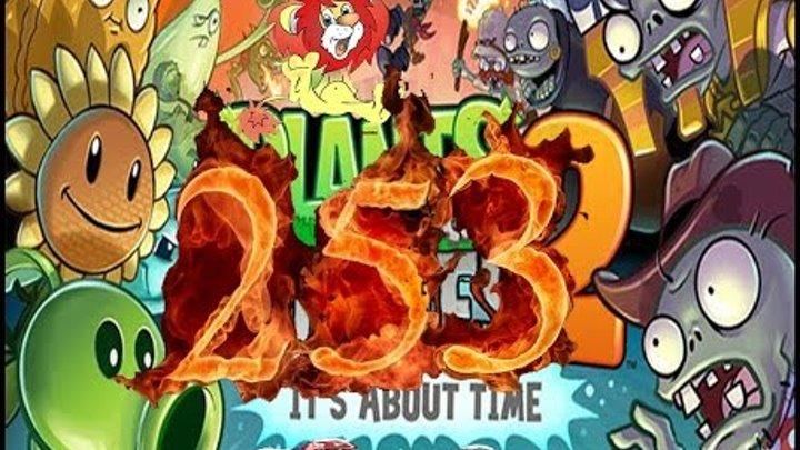 Plants Vs Zombies 2 прохождение серия 253 HD