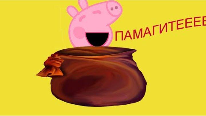 Свинку Пеппу похитили! Свинка Пеппа. Новые серии на русском языке. Peppa Pig