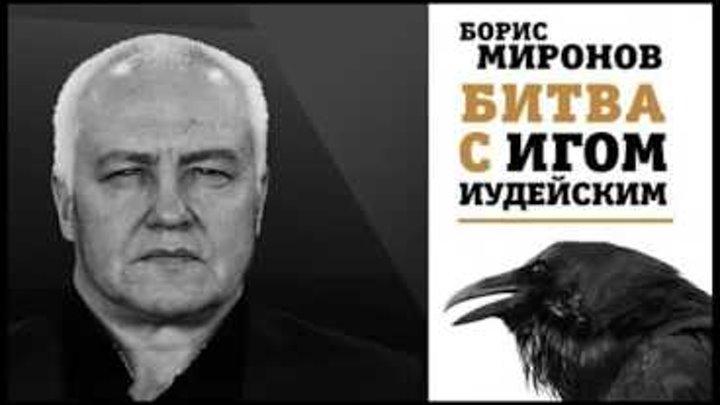 Суд над Борисом Мироновым. ПРЕНИЯ СТОРОН.