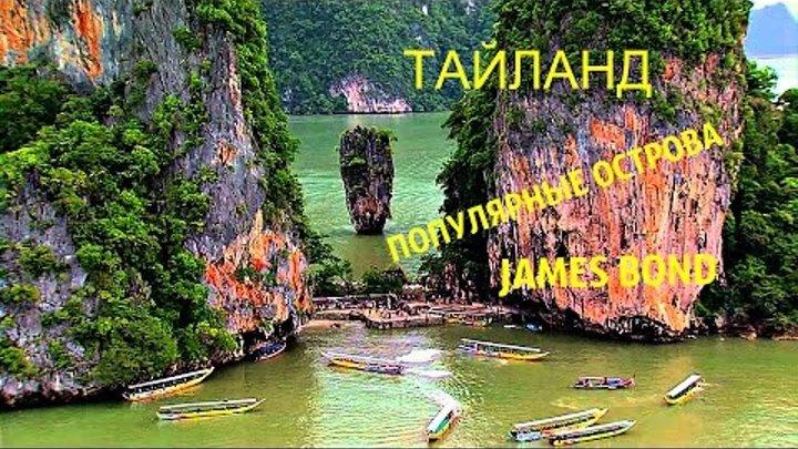 ТАЙЛАНД ПОПУЛЯРНЫЕ ОСТРОВА - САМЫЙ ПОПУЛЯРНЫЙ ДЖЕЙМС БОНД ! THAILAND POPULAR ISLANDS
