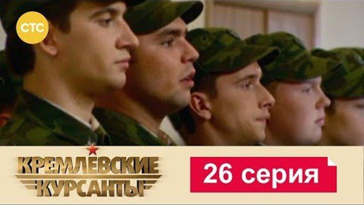 Кремлевские Курсанты Сезон 1 Серия 26