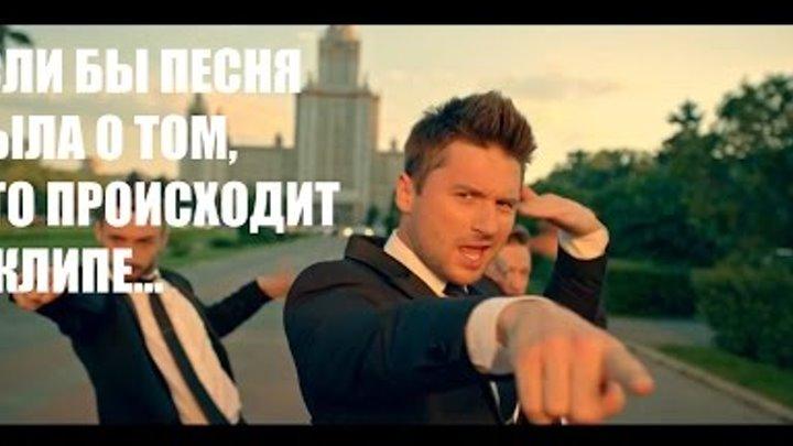 """СЕРГЕЙ ЛАЗАРЕВ """"ЭТО ВСЁ ОНА"""" (Если бы песня была о том, что происходит в клипе.)"""