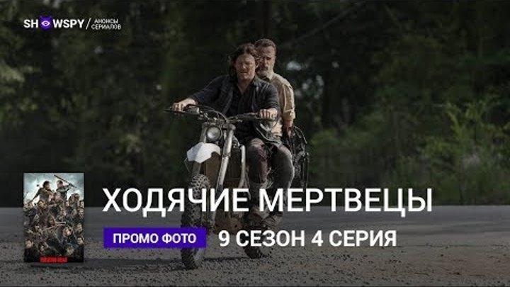 Ходячие Мертвецы 9 сезон 4 серия промо фото