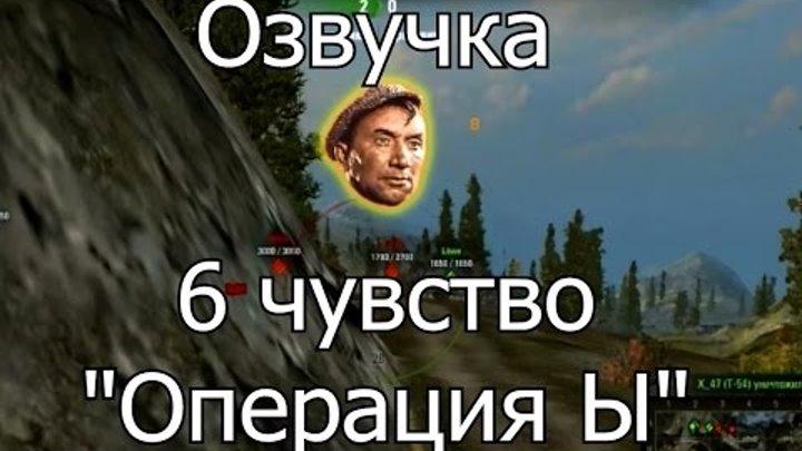 "Озвучка лампочки ★ 6 чувство ★ ""Операция Ы"" для World of Tanks"