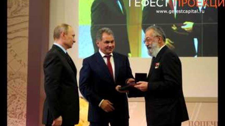Конференция попечительского совета Русского географического общества