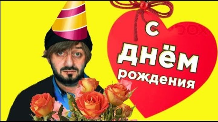 Бородач прикольные картинки с днем рождения, надписями