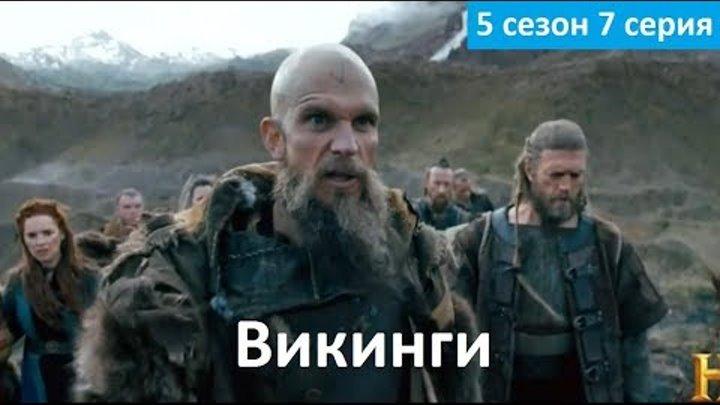 Викинги 5 сезон 7 серия - Русское Промо (Субтитры, 2018) Vikings 5x07 Promo