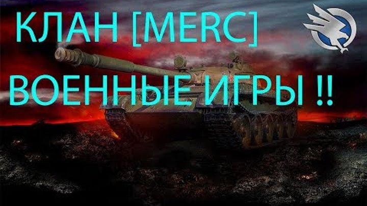 КЛАН[MERC] ВОЕННЫЕ ИГРЫ --- АБС -- УКРЕПРАЙОН А ЗАТЕМ РАНДОМ ВЗВОД Х ЛВЛ !!!
