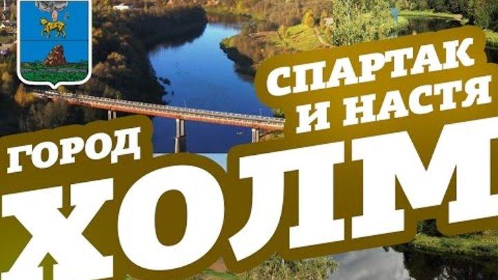 Спартак и Настя - 23 серия - город Холм - часть 1 - Новгородская Область - История города