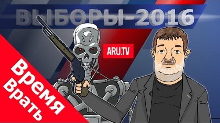 Фашист Мальцев против Путинаторов. Время врать №43