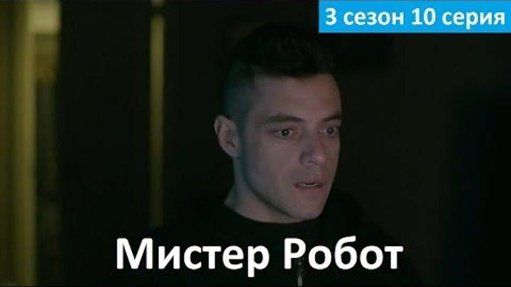 Мистер Робот 3 сезон 10 серия - Русское Промо (Субтитры, 2017) Mr. Robot 3x10 Promo