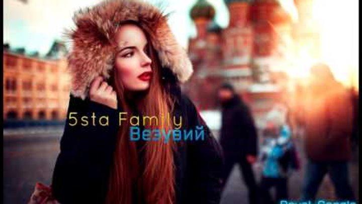 5sta Family - Везувий (D. Royal-Google)