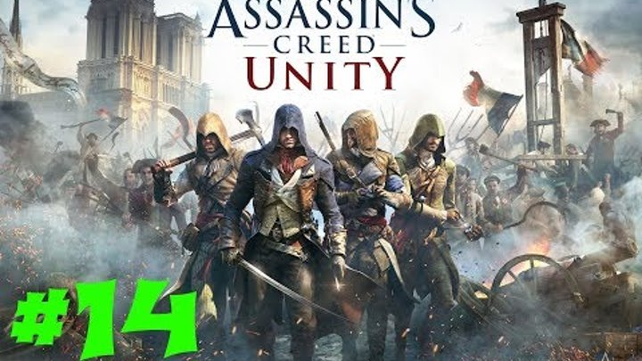 Assassin's Creed Unity Часть 14 Часть 1 Тайна Фламеля