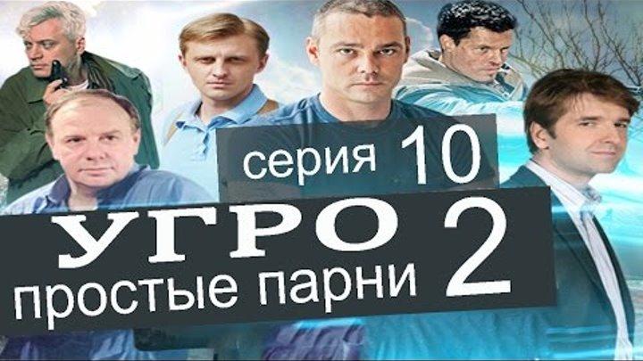 УГРО Простые парни 2 сезон 10 серия (Шантаж часть 2)