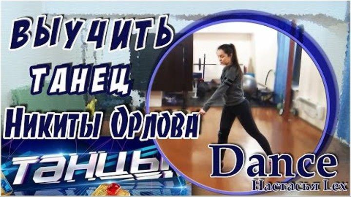 Выучить танец Никиты Орлова - | Шоу танцы на ТНТ 2 сезон | / ТВУ / Настасья Lex
