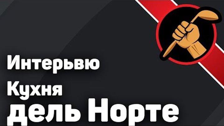 """Игорь - """"Кухня Дель Норте"""" - интервью"""